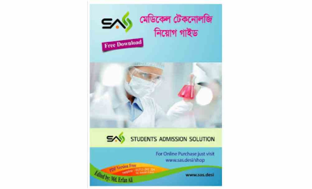 medical technology niyog guide pdf
